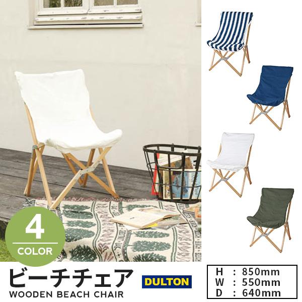 ビーチチェア 【WOODEN BEACH CHAIR】 椅子 チェアー インテリア おしゃれ DULTON ダルトン