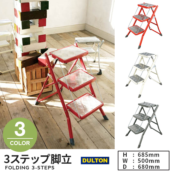 3ステップ脚立 【FOLDING 3-STEPS】 踏み台 ステップ 脚立 インテリア おしゃれ DULTON ダルトン