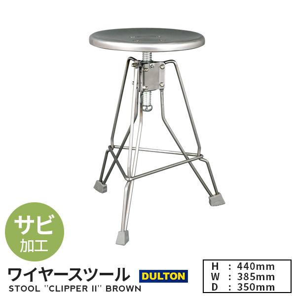 ワイヤースツール 【STOOL ''CLIPPER II''】 椅子 チェアー インテリア おしゃれ DULTON ダルトン