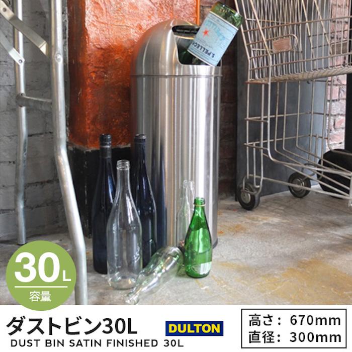 ダストビン30L【DUST BIN SATIN FINISHED 30L】 ダストボックス インテリア 雑貨 DULTON ダルトン