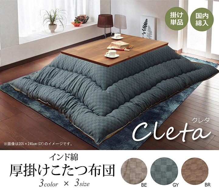 インド綿 こたつ厚掛け布団単品 『クレタ』 約205×205cm