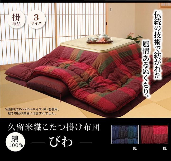 綿100% 無地調 国産 こたつ布団 長方形 掛け単品 『びわ』 約205×245cm