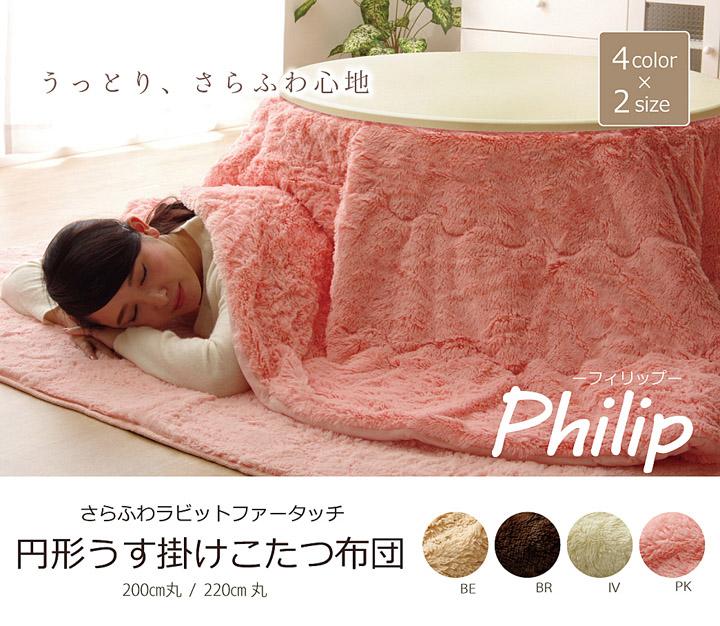 【5と0のつく日限定セール】フィラメント素材 こたつ薄掛け布団単品 『フィリップ円形』 約220cm丸