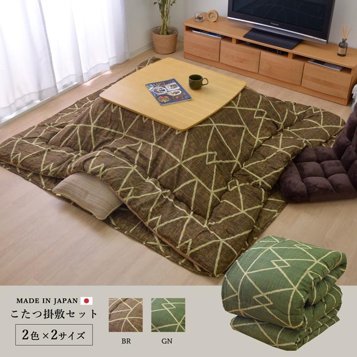 こたつ布団 長方形 好評 人気商品 シンプル 幾何柄 ブラウン 約190×240cm 掛け敷きセット