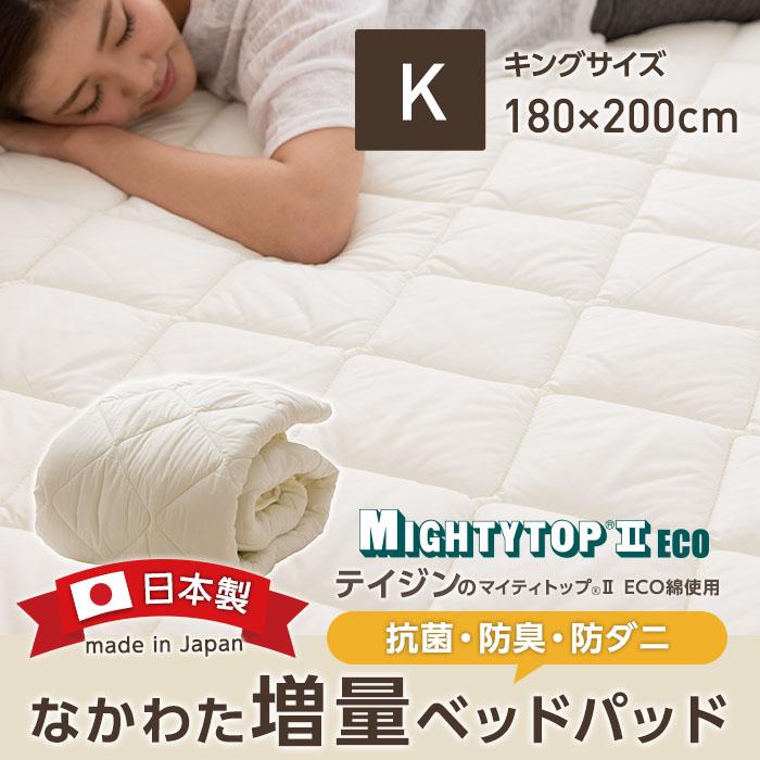 日本製 なかわた増量ベッドパッド(抗菌 防臭 防ダニ) テイジン マイティトップ(R)2 ECO 高機能綿使用 (キング)