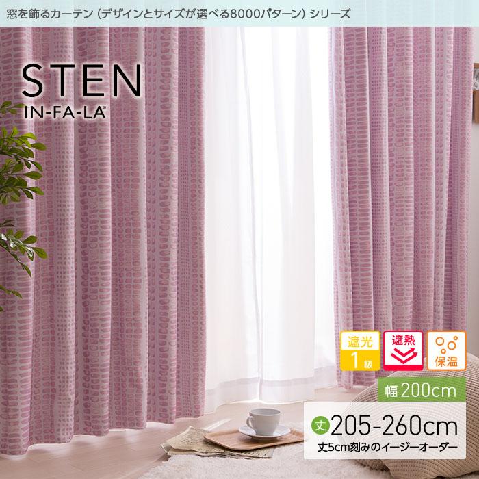 窓を飾るカーテン(デザインとサイズが選べる8000パターン)インファラ STEN(ステン)幅200cm×丈205~260cm(1枚 ※5cm刻みのイージーオーダー) 遮光1級 遮熱 保温