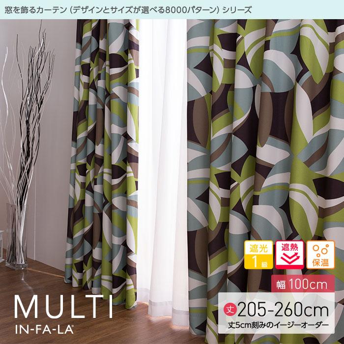 窓を飾るカーテン(デザインとサイズが選べる8000パターン)インファラ MULTI(マルチ)幅100cm×丈205?260cm(2枚組 ※5cm刻みのイージーオーダー) 遮光1級 遮熱 保温