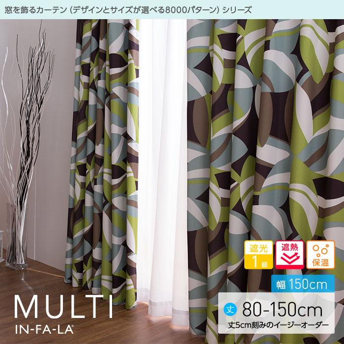 窓を飾るカーテン(デザインとサイズが選べる8000パターン)インファラ MULTI(マルチ)幅150cm×丈80 ?150cm(2枚組 ※5cm刻みのイージーオーダー) 遮光1級 遮熱 保温