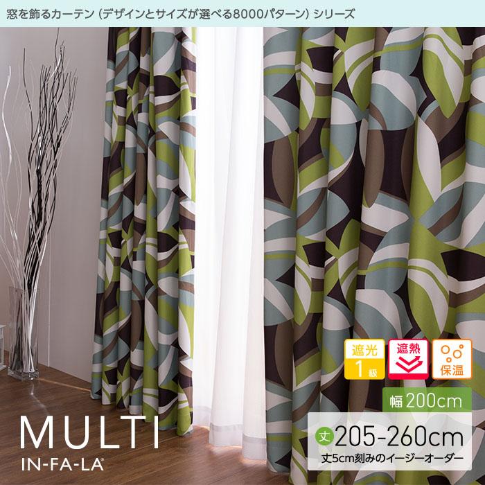 窓を飾るカーテン(デザインとサイズが選べる8000パターン)インファラ MULTI(マルチ)幅200cm×丈205?260cm(1枚 ※5cm刻みのイージーオーダー) 遮光1級 遮熱 保温
