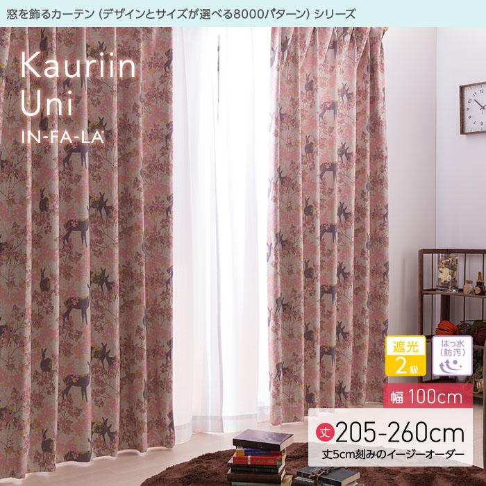 窓を飾るカーテン(デザインとサイズが選べる8000パターン)インファラ Kauriin Uni(カウリイン ウニ)幅100cm×丈205?260cm(2枚組 ※5cm刻みのイージーオーダー) 遮光2級 はっ水(防汚)