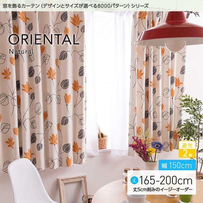 窓を飾るカーテン(デザインとサイズが選べる8000パターン)ナチュラル ORIENTAL(オリエンタル)幅150cm×丈165~200cm(2枚組 ※5cm刻みのイージーオーダー) 遮光2級