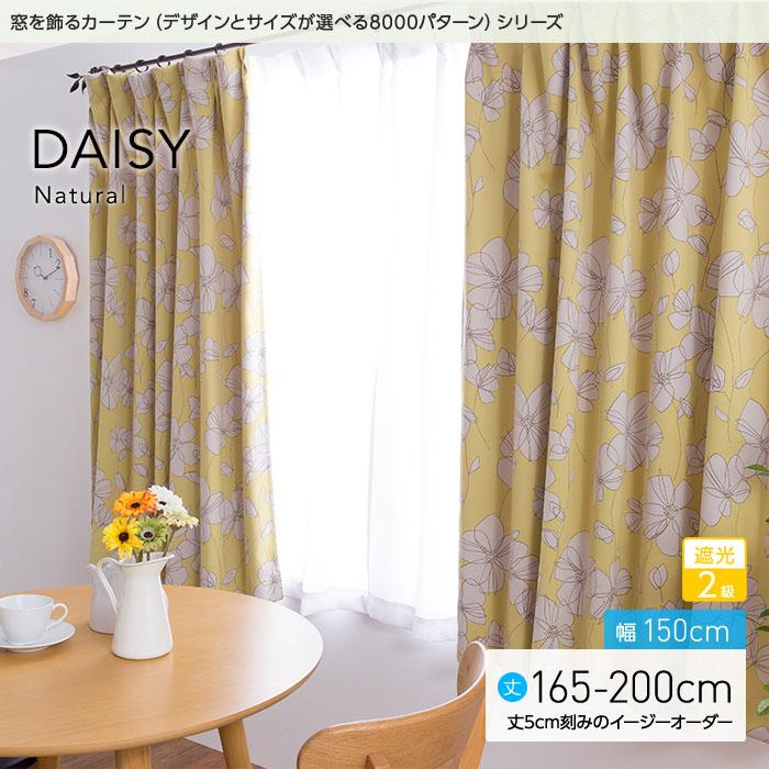 窓を飾るカーテン(デザインとサイズが選べる8000パターン)ナチュラル DAISY(デイジー)幅150cm×丈165~200cm(2枚組 ※5cm刻みのイージーオーダー) 遮光2級