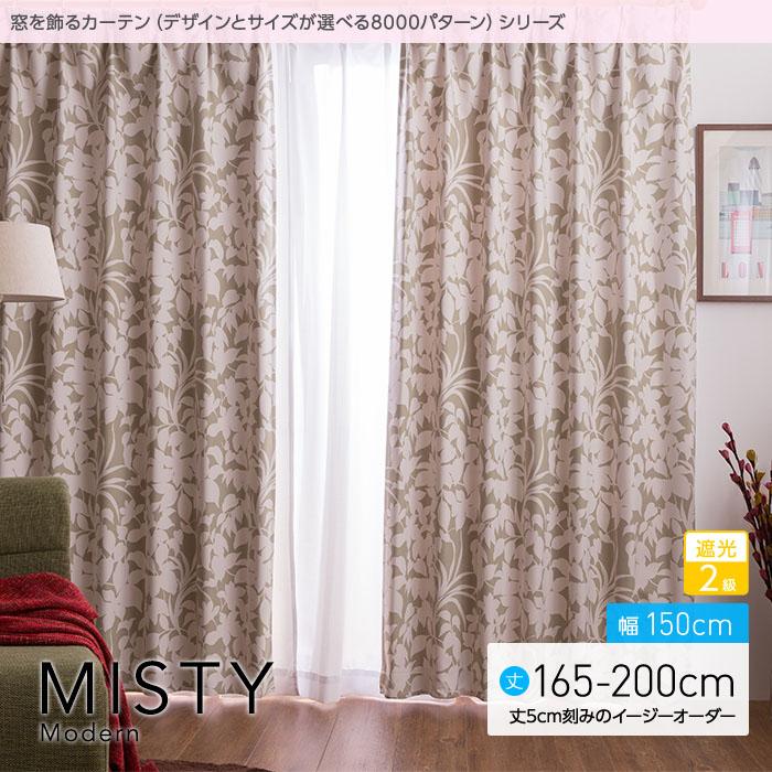 窓を飾るカーテン(デザインとサイズが選べる8000パターン)モダン MISTY(ミスティ)幅150cm×丈165~200cm(2枚組 ※5cm刻みのイージーオーダー) 遮光2級