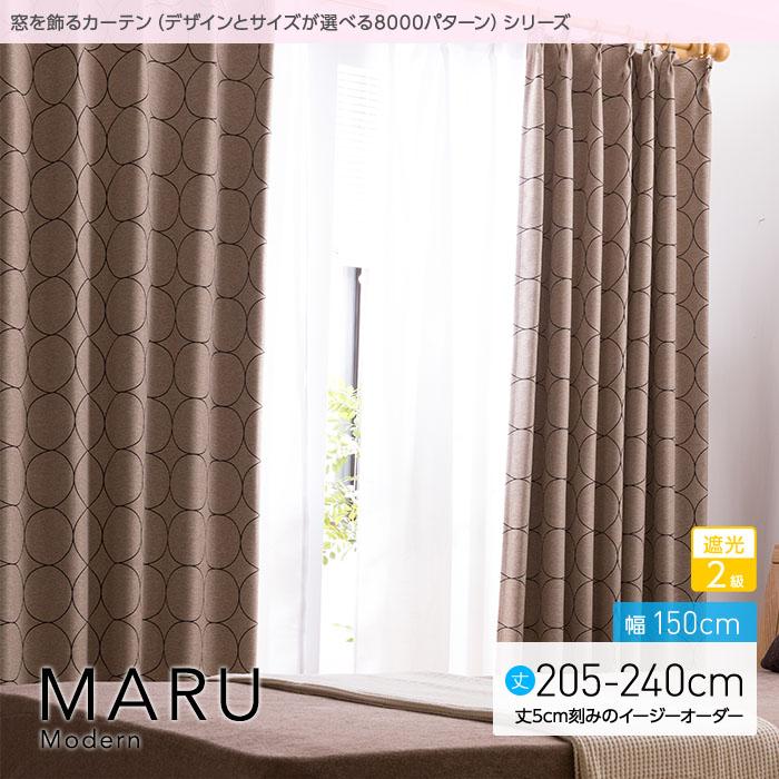 窓を飾るカーテン(デザインとサイズが選べる8000パターン)モダン MARU(マル)幅150cm×丈205 ?240cm(2枚組 ※5cm刻みのイージーオーダー) 遮光2級