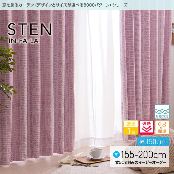 窓を飾るカーテン(デザインとサイズが選べる8000パターン)インファラ STEN(ステン)幅150cm×丈155~200cm(2枚組 ※5cm刻みのイージーオーダー) 遮光1級 遮熱 保温 形態安定