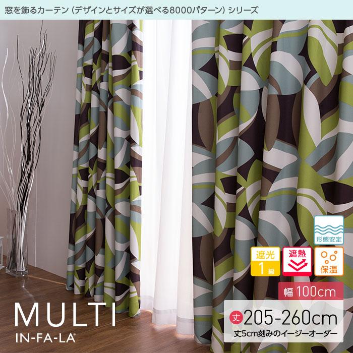 窓を飾るカーテン(デザインとサイズが選べる8000パターン)インファラ MULTI(マルチ)幅100cm×丈205?260cm(2枚組 ※5cm刻みのイージーオーダー) 遮光1級 遮熱 保温 形態安定