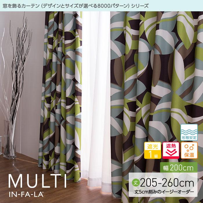 窓を飾るカーテン(デザインとサイズが選べる8000パターン)インファラ MULTI(マルチ)幅200cm×丈205?260cm(1枚 ※5cm刻みのイージーオーダー) 遮光1級 遮熱 保温 形態安定