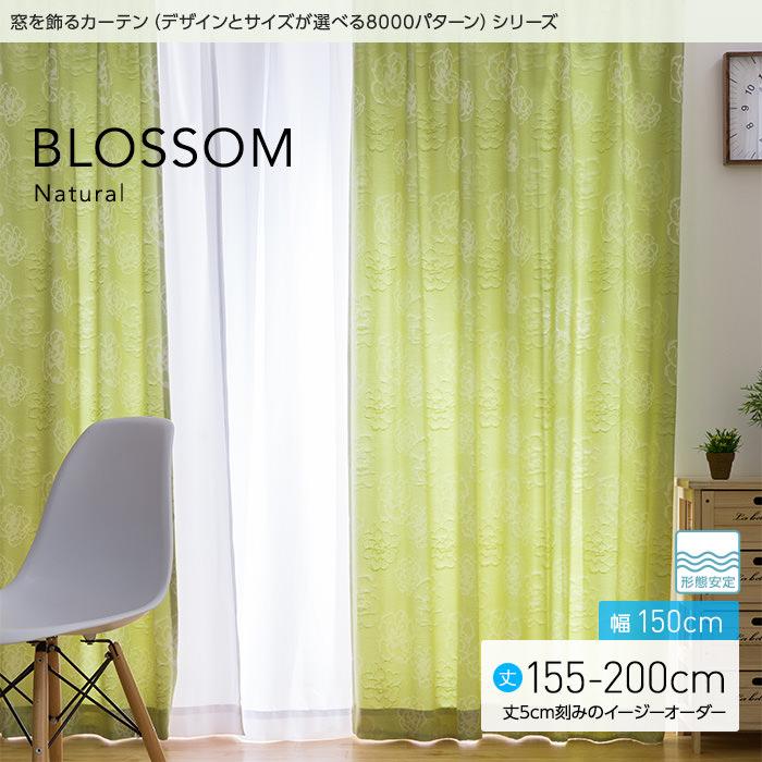 窓を飾るカーテン(デザインとサイズが選べる8000パターン)ナチュラル BLOSSOM(ブロッサム)幅150cm×丈155?200cm(2枚組 ※5cm刻みのイージーオーダー) 形態安定