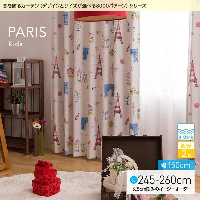 窓を飾るカーテン(デザインとサイズが選べる8000パターン)キッズ 子供部屋 PARIS(パリス)幅150cm×丈245~260cm(2枚組 ※5cm刻みのイージーオーダー) 遮光2級 形態安定