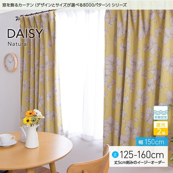 窓を飾るカーテン(デザインとサイズが選べる8000パターン)ナチュラル DAISY(デイジー)幅150cm×丈125?160cm(2枚組 ※5cm刻みのイージーオーダー) 遮光2級 形態安定
