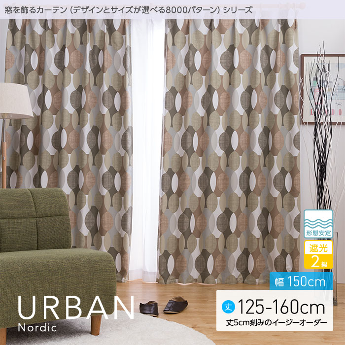 窓を飾るカーテン(デザインとサイズが選べる8000パターン)北欧デザイン URBAN(アーバン)幅150cm×丈125?160cm(2枚組 ※5cm刻みのイージーオーダー) 遮光2級 形態安定