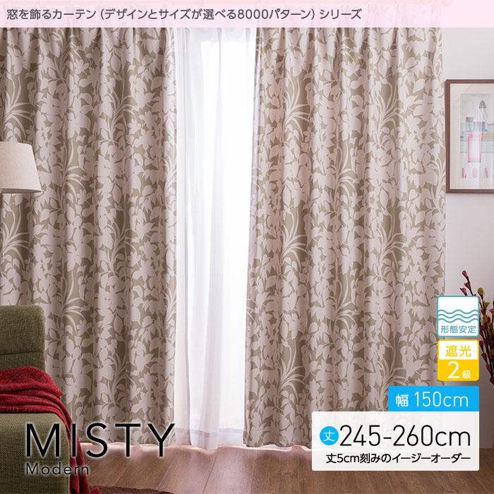 窓を飾るカーテン(デザインとサイズが選べる8000パターン)モダン MISTY(ミスティ)幅150cm×丈245~260cm(2枚組 ※5cm刻みのイージーオーダー) 遮光2級 形態安定
