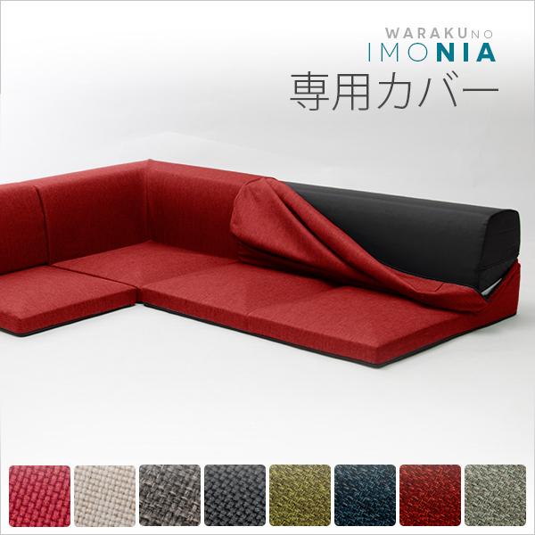 カバーリングソファ「IMONIA」専用カバー単品 ブラウン ブラック レッド アイボリー グレー インディゴブルー ベージュ グリーン