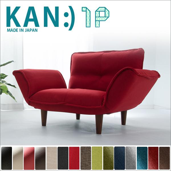 「KAN 1P」ソファ ベージュ ブラウン グリーン レッド ブラック ネイビー アイボリー