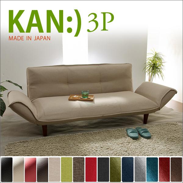 ソファ 3人掛け「KAN-3P」安心の日本製 3P 5段階リクライニング付き おしゃれ 脚が簡単に取り外し可能 ローソファカウチソファ コンパクトカウチソファ ダリアン生地ベージュ ブラウン グリーン レッド ブラック ネイビー ブルー グレー アイボリー