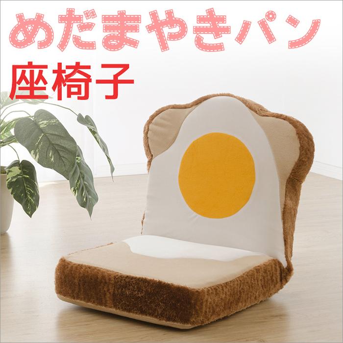カバーリング めだまやき食パン座椅子 食パンシリーズ 目玉焼きシリーズ セルタン