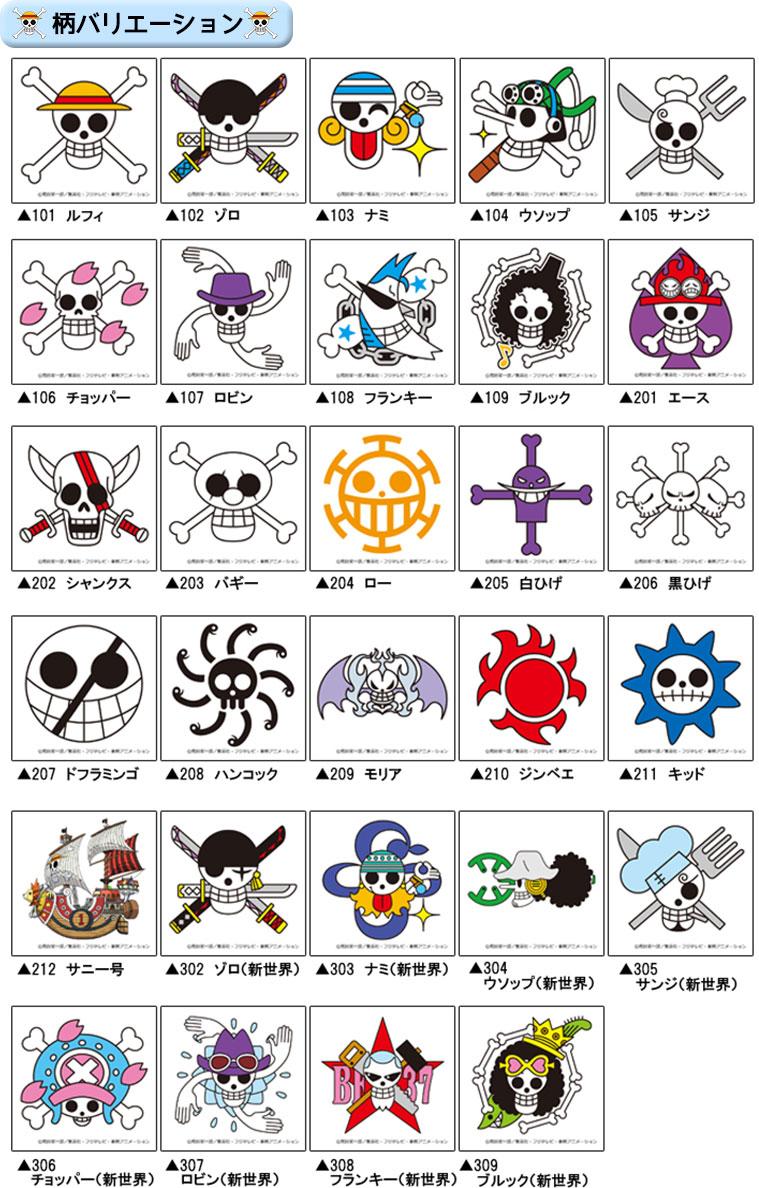 楽天市場 お得な3枚セット 全29種類 選べる 海賊旗 シール One