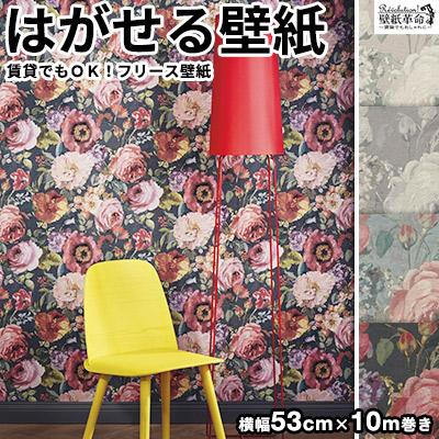 壁紙 はがせる 輸入壁紙 ドイツ製 rasch ラッシュ BARBARA Home Collection 53cmx10m 貼ってはがせる壁紙 フリース壁紙 はがせる壁紙 のりなし おしゃれ DIY 賃貸 バーバラベッカー 花柄 アンティーク グレージュ 黒 シャビーシック