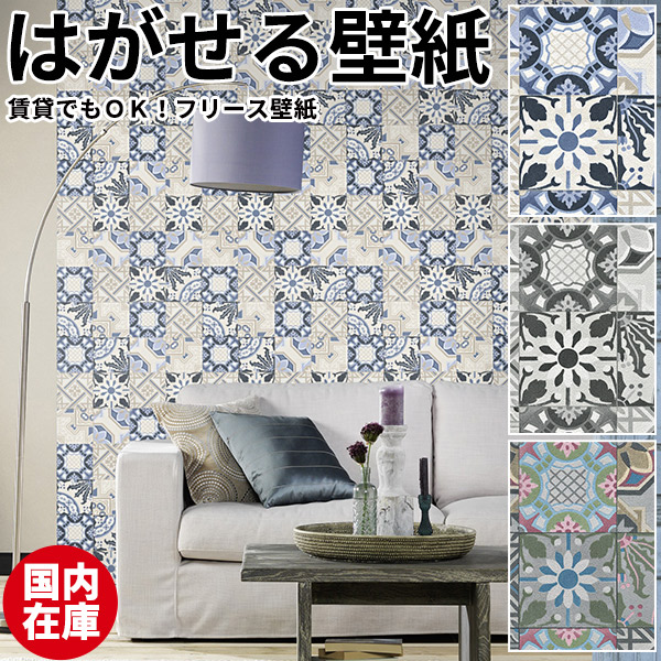 The Paste Construction That Nonwoven Fabric Wall Paper Fashion Diy Lease Krispy Tile Morocco