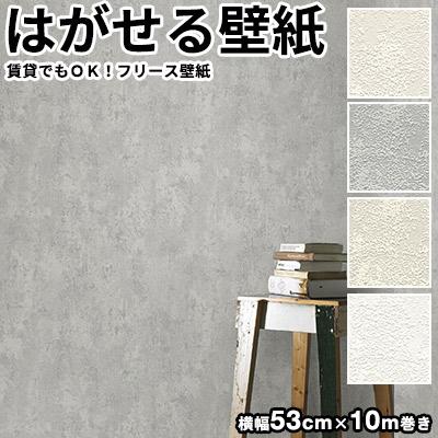 rasch 日本最大の取扱点数1 400柄以上 国内在庫も有り 取り寄せ品はメーカーから週に1度の定期便で入荷 最新コレクション随時入荷中 壁紙 輸入壁紙 Tapetenwechsel 好評 53cmx10m グレー 全4色 白 コンクリート wallpaper フリース壁紙 はがせる壁紙 imported 格安SALEスタート 貼ってはがせる壁紙