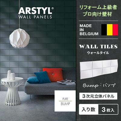 【DIY上級者,プロ向け】原状回復不可 ウォールパネル BUMP WALL PANEL バンプ 模様 壁パネル 立体パネル パネル 彫刻 壁 DIY リフォーム リノベーション ベルギー製 ARSTYL 白 ホワイト 壁材 内装用 壁面 装飾 3Dパネル リフォーム 輸入建材
