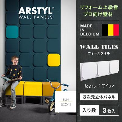 【DIY上級者,プロ向け】原状回復不可 ウォールパネル ICON WALL PANEL アイコン 模様 壁パネル 立体パネル パネル 彫刻 壁 DIY リフォーム リノベーション ベルギー製 ARSTYL 白 ホワイト 壁材 内装用 壁面 装飾 3Dパネル リフォーム 輸入建材