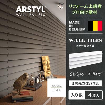 【DIY上級者,プロ向け】原状回復不可 ウォールパネル STRIPE WALL PANEL ストライプ 模様 壁パネル 立体パネル パネル 彫刻 壁 DIY リフォーム リノベーション ベルギー製 ARSTYL 白 ホワイト 壁材 内装用 壁面 装飾 3Dパネル リフォーム 輸入建材