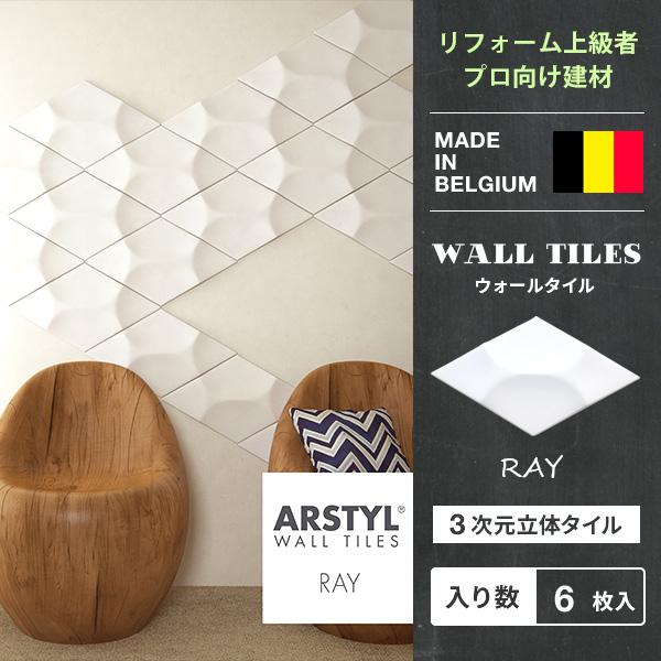 【DIY上級者,プロ向け】ウォールタイル WALL TILES RAY 両面テープ付き レイ 壁パネル 立体パネル パネル タイル 彫刻 壁 DIY リフォーム リノベーション ベルギー製 ARSTYL 白 ホワイト 壁材 内装用 壁面 装飾 3Dパネル リフォーム 輸入建材