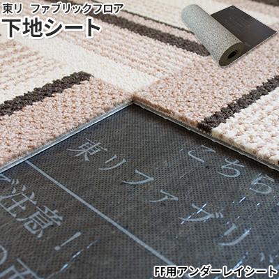 タイルカーペット 東リ ファブリックフロア FFシリーズ アンダーレイシート 【巾95cm×長さ10m】