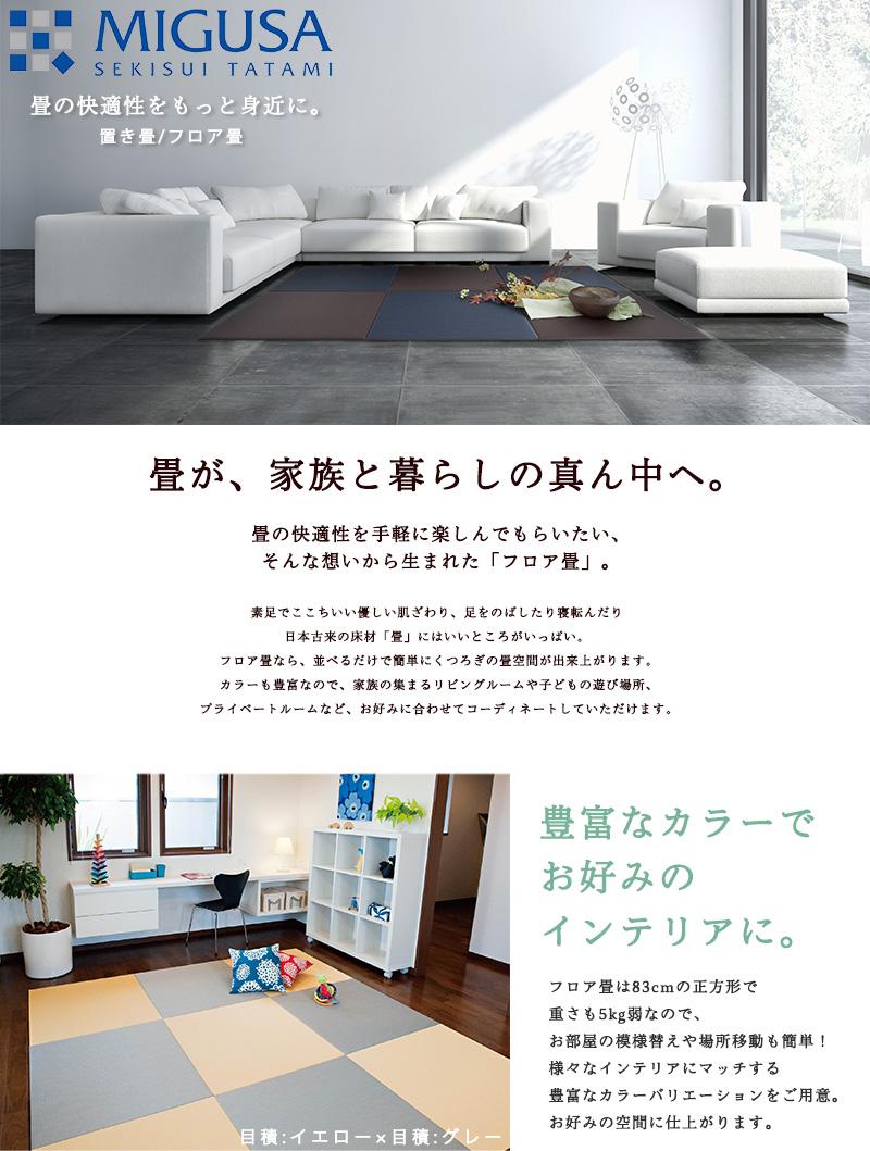 畳 置き畳 敷き畳 マット 畳 Migusa マット ミグサ 目積 83cm 83cm