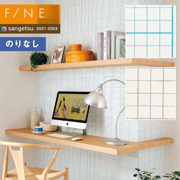 長期保管が可能なのりなしタイプ 壁紙 のりなし壁紙 クロス サンゲツ FE74410~FE74411 ファイン キャンペーンもお見逃しなく カジュアル 1m以上10cm単位での販売 FINE2021-2023 有名な