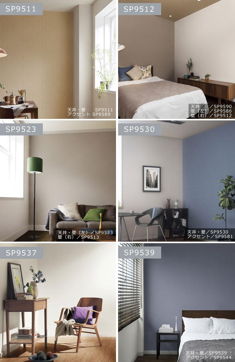 楽天市場 壁紙 のりなし壁紙 クロスサンゲツ 量産タイプ Sp9511 Sp9544 織物シリーズ 1m以上10cm単位での販売 簡単 リフォーム Diyにおすすめ 張替 壁紙わーるど