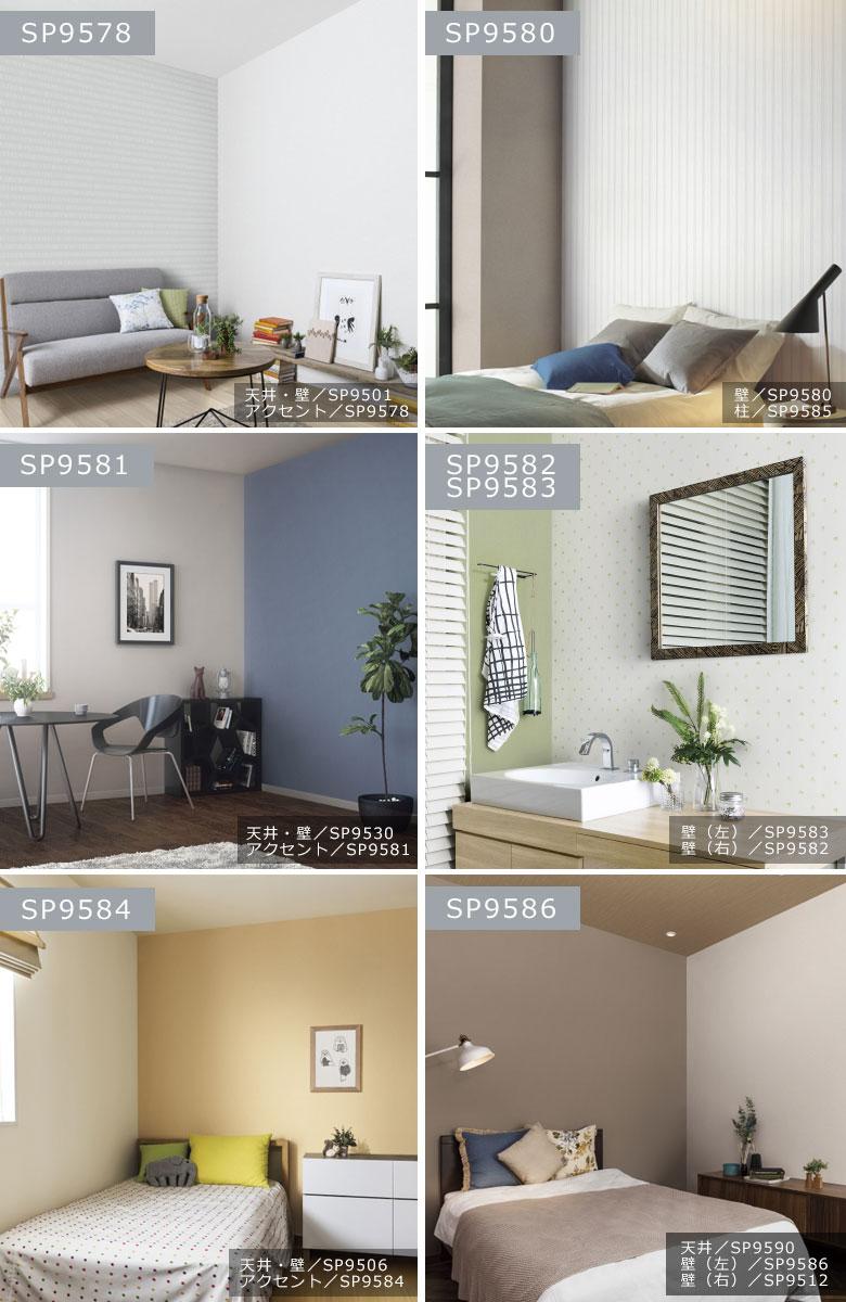 楽天市場 壁紙 のりなし壁紙 クロスサンゲツ 量産タイプ Sp9563 Sp9592和 パターン カラーシリーズ 1m以上10cm単位での販売 簡単 リフォーム Diyにおすすめ 張替 壁紙わーるど
