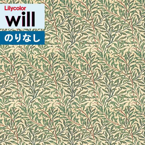 壁紙 のりなし クロスリリカラ will ウィルMORRIS(モリス) イギリス製LW-2545 LW-2546【1本単位での販売】