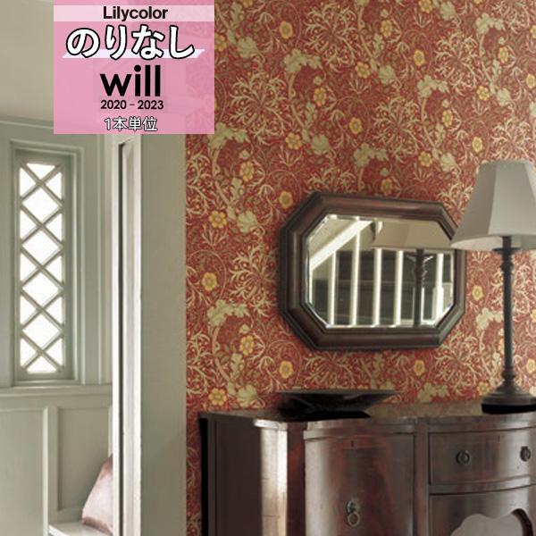 壁紙 のりなし クロスリリカラ will ウィル 2020-2023MORRIS(モリス) ウィリアムモリス イギリス製 LWT-4598 LWT-4599 LWT-4600【1本単位での販売】