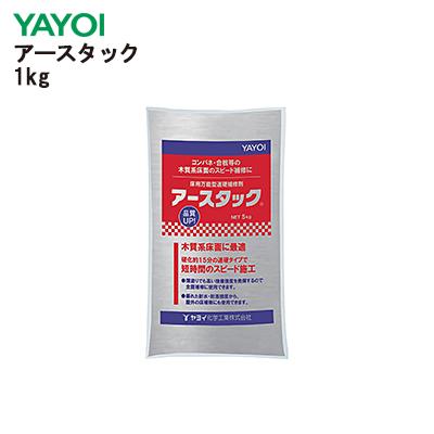 ヤヨイ化学 アースタック 1kg293 702|壁紙わーるど