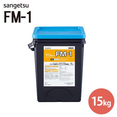 【送料無料】サンゲツ ベンリダインFM-1 15kgBB-578