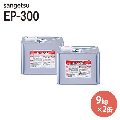 【送料無料】サンゲツ ベンリダインEP-300 9kg×2缶 (A剤+B剤)BB-584 【1セット単位で販売】