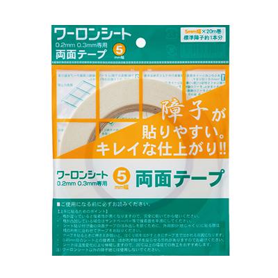 超人気 ワーロンシート モデル着用&注目アイテム 専用両面テープ 障子紙ワーロンシート専用両面テープサイズ:5mm巾x20m巻き 1巻単位での販売