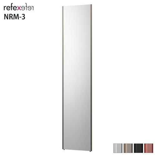 【送料無料】割れない鏡 REFEX リフェクスミラー スリム姿見 NRM-3 全4色 W300×H1500mm【1台単位での販売】